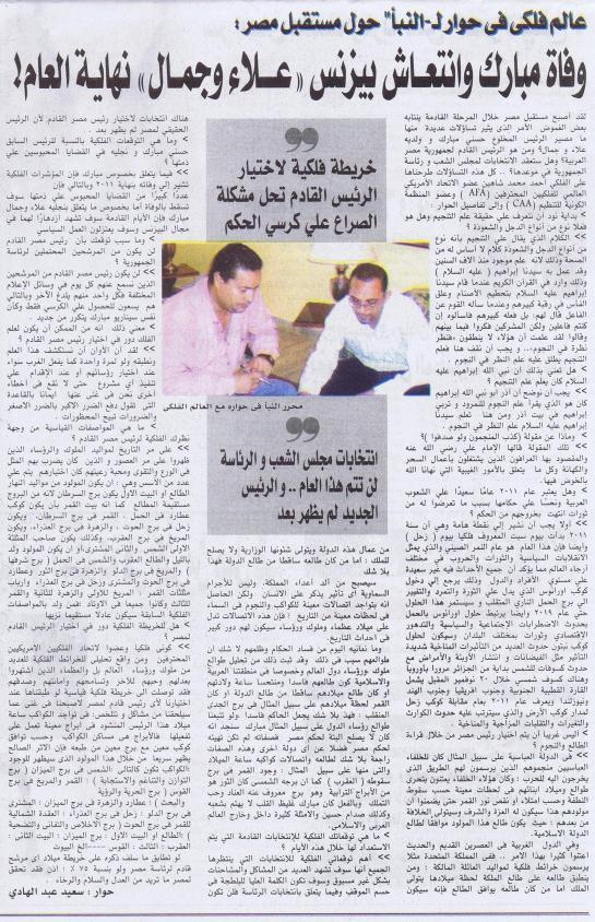 حوار الفلكى احمد شاهين مع جريدة النبأ الوطنى - وتوقعاته حول مستقبل مصر ورئيسها القادم