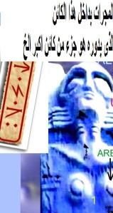 336-GREY  ALIEN IMAGE OF BABYLONIAN INANA-