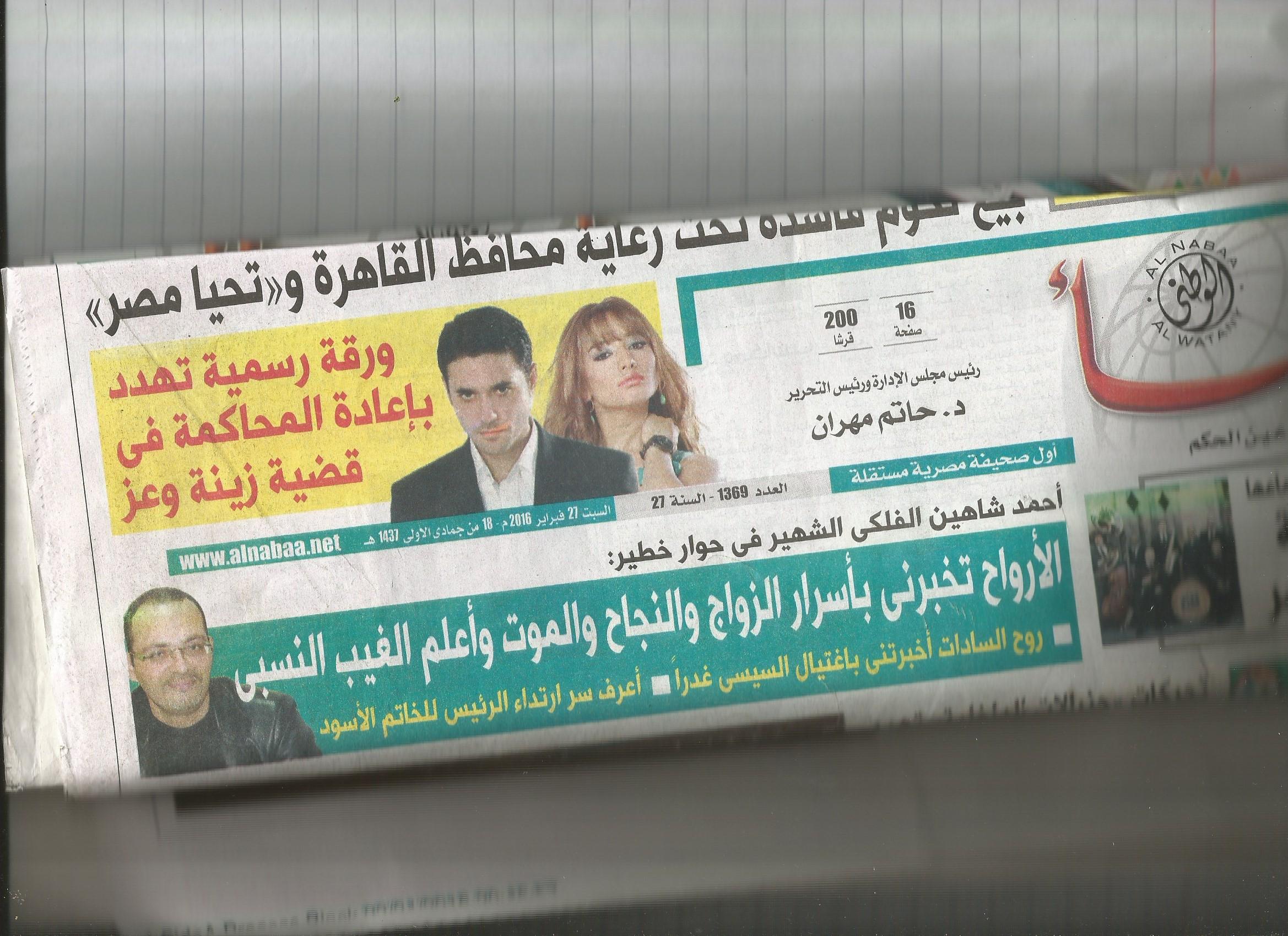 علماء فلك: السيسى رئيس مصر المقبل