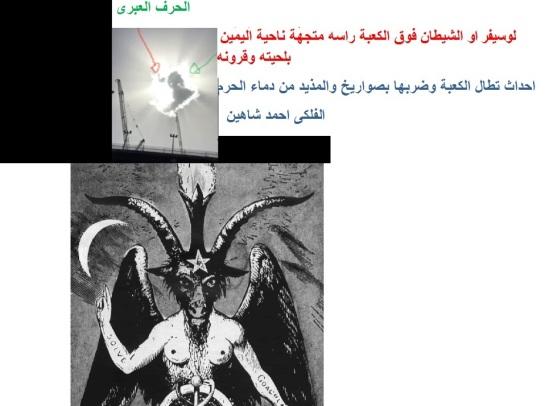 elbashayer_image_1466330269