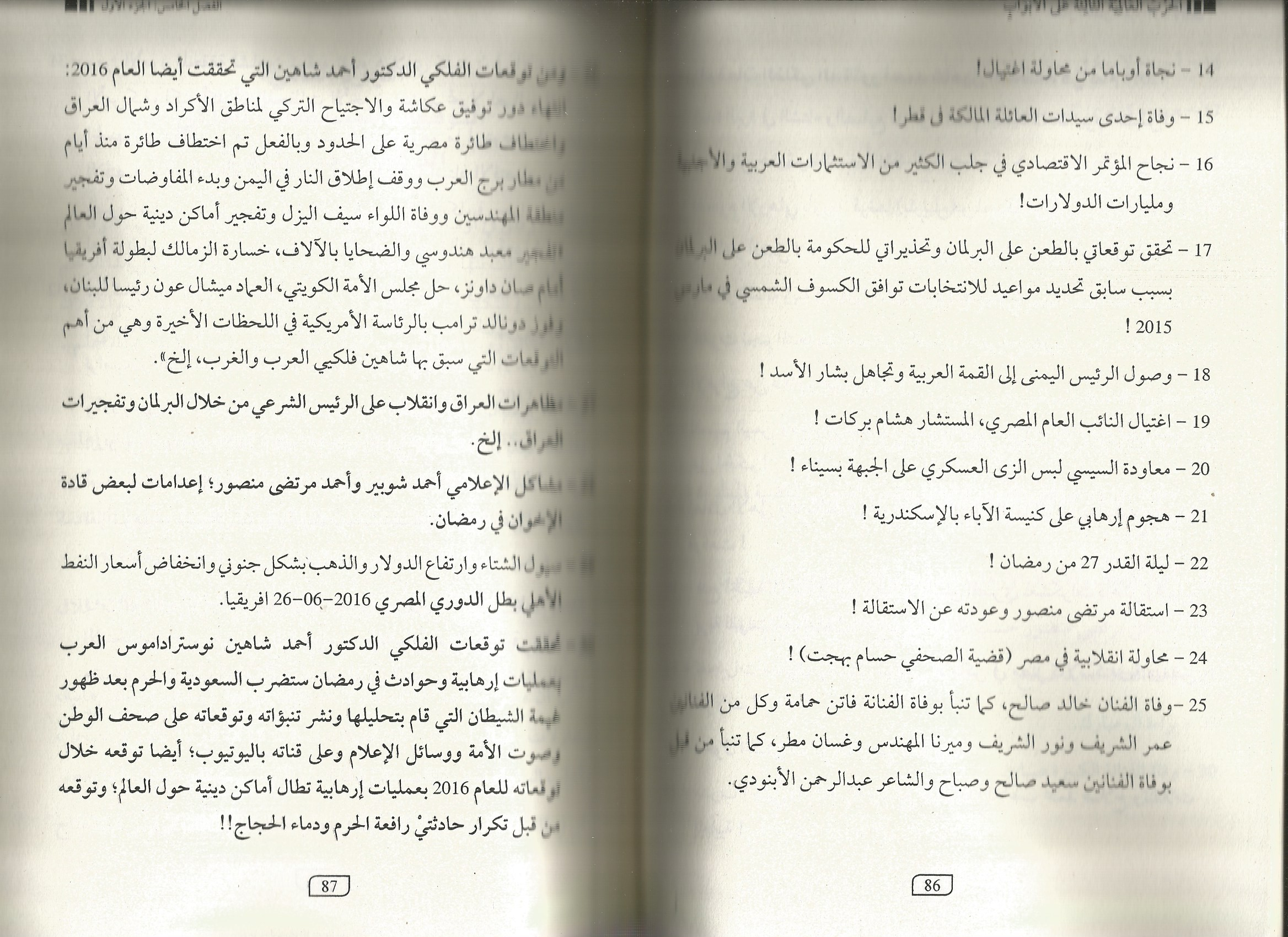 تحميل وقراءة كتاب حرب أكتوبر طريق السلام تأليف طه المجدوب pdf مجانا